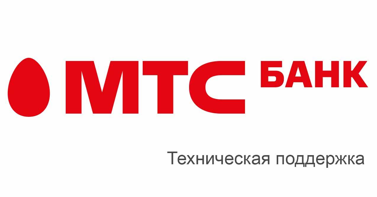 МТС Банк техподдержка, телефон, горячая линия