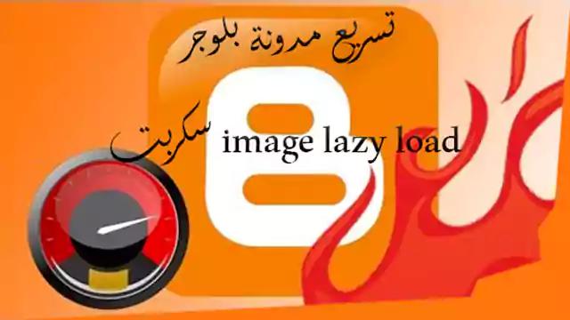 تسريع مدونة بلوجر سكربت image lazy load