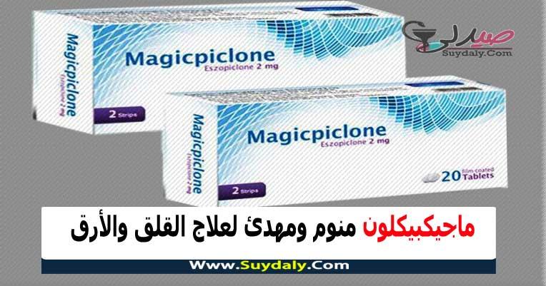 ماجيكبيكلون أقراص Magicpiclone منوم يساعد على النوم الهادئ وعلاج القلق السعر في 2020 والجرعة والبديل