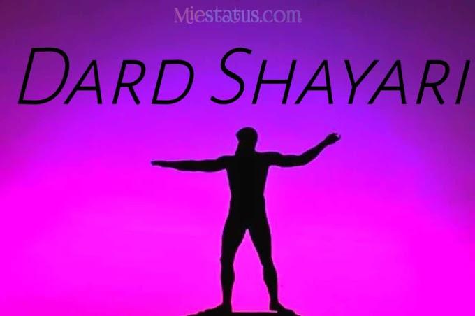 Dard Shayari in Hindi | दर्द भरी हिंदी शायरी - Dard Bhari Shayari