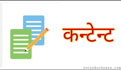 in this post we have talked about the correct meaning of content in hindi language.