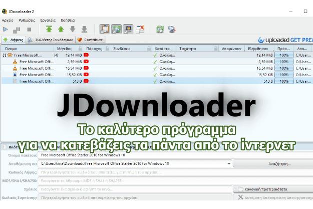 JDownloader - Διαχείριση των Downloads