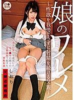 LOL-178 ロ●専科 娘のワレメ~性欲