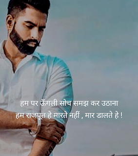 Rajput Status whatsapp DP  and HD download free for  share facebook