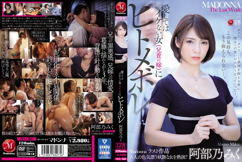 JUL-382 Miku Abeno Sneaky Sex
