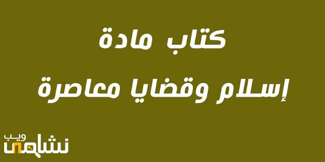 كتاب مادة إسلام و قضايا معاصرة