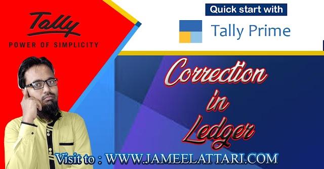 Alter Ledger in Tally Prime |  टैली प्राइम में  लेजर में सुधार कैसे करें