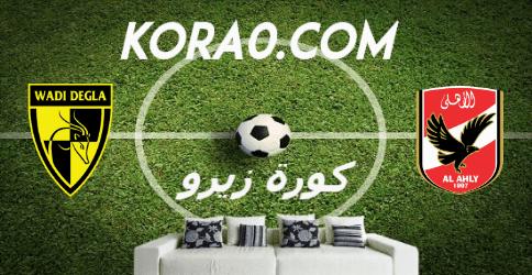 مشاهدة مباراة الأهلي ووادي دجلة بث مباشر اليوم 4-9-2020 الدوري المصري