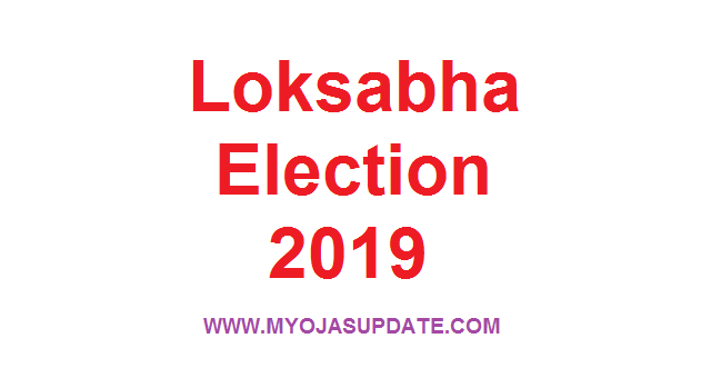 http://www.myojasupdate.com/2019/03/loksabha-election-2019-dates-declare.html