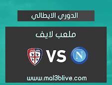 نتيجة مباراة نابولي وكالياري اليوم الموافق 2021/05/02 في الدوري الايطالي