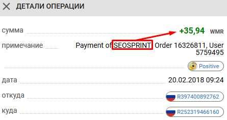 Платящий русский букс Seosprint
