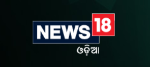 News18 Odisha Contact Number, Address, Contact Details, Email, Website, Whatsapp