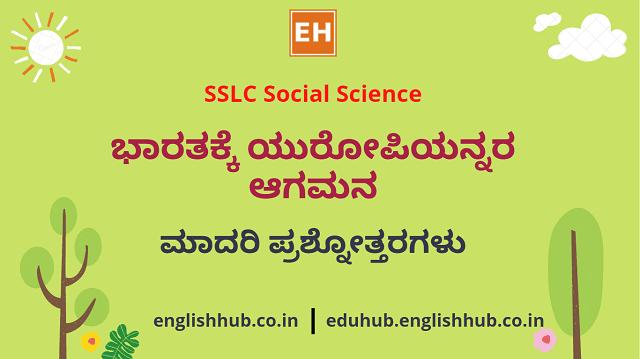 SSLC Social Science: ಭಾರತಕ್ಕೆ ಯುರೋಪಿಯನ್ನರ ಆಗಮನ