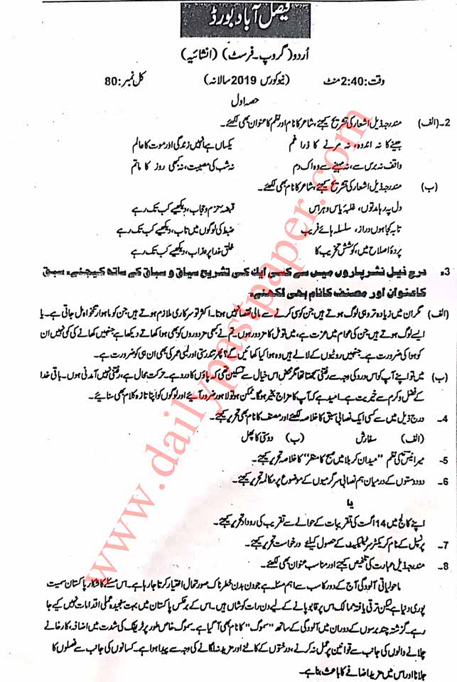 Past Papers Urdu 1st Year 2019 Subjective Faisalabad Board