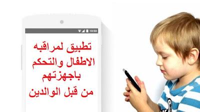 تطبيق الرقابة الأبوية Family Link للوالدَين تطبيق لمراقبه الاطفال والتحكم باجهزتهم من قبل الوالدين   تطبيق الرقابة الأبوية على جوجل، افضل برنامج الرقابة الابوية للاندرويد ، برنامج الرقابة الابوية للموبايل ، تطبيق التحكم الابوي في الهواتف الذكية