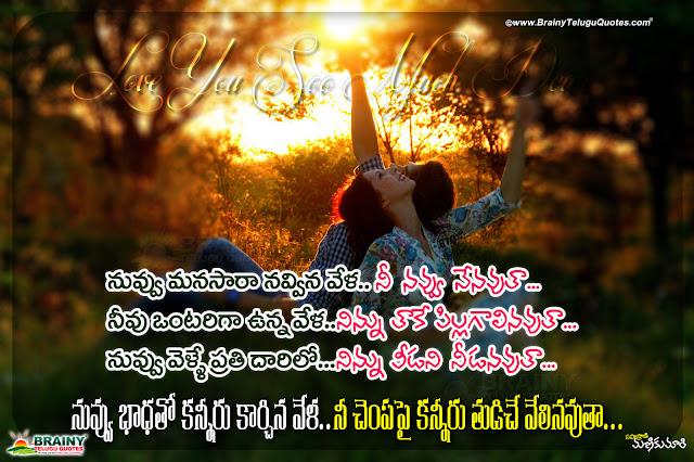 love quotes in telugu, love poetry in telugu, telugu love, love hd wallpapers, love quotes in telugu, manikumari love quotes