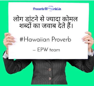 लोग डांटने से ज्यादा कोमल शब्दों का जवाब देते हैं।, शब्दों, जवाब, लोग, Proverb, डांट, Proverb in Hindi, people,