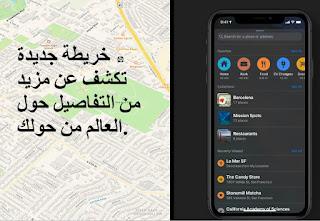 تحديث نظام آبل iOS 13