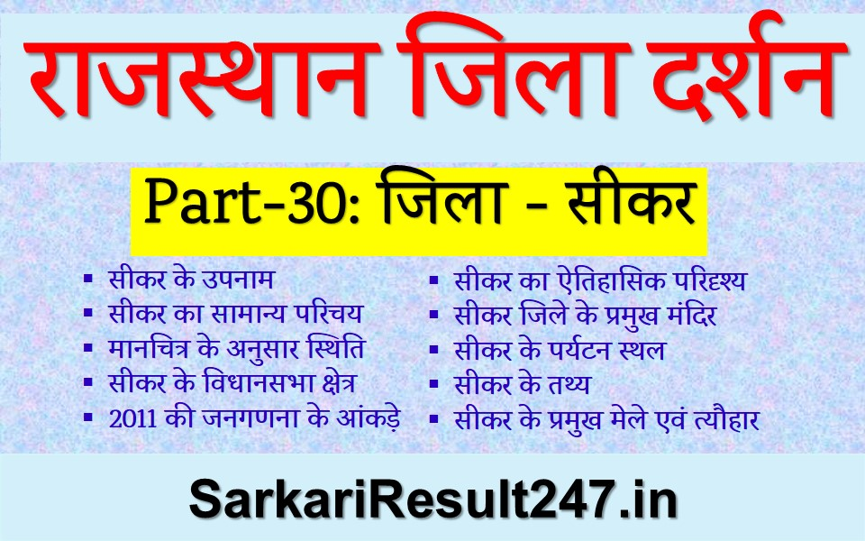Sikar District GK in Hindi, Sikar Jila GK in Hindi, Sikar Zila Darshan