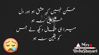 Best collection of Urdu Shayari Images, SMS & Beautiful Wallpaper 2019