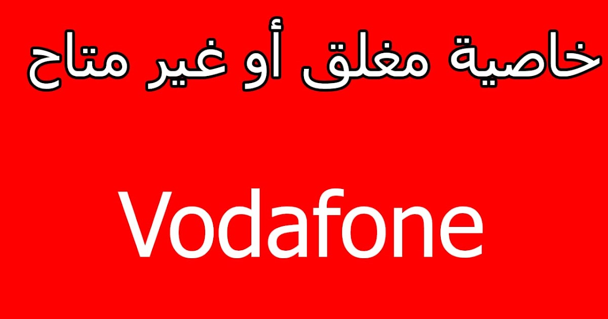 كود الرقم غير موجود بالخدمة و مغلق أو غير متاح فودافون مصر 2021