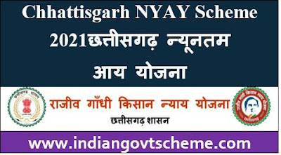 Chhattisgarh NYAY Scheme