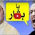 عاجل العياشة يسبون الملك محمد السادس ويشبهونه بالسفاح بشار الاسد #كلنا_فكري #طحن_مو