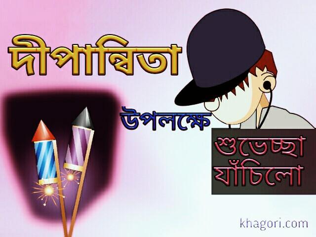 Assamese diwali wallpaper