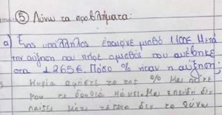 Η απάντηση σε πρόβλημα μαθηματικών από μικρό μαθητή που κάνει θραύση