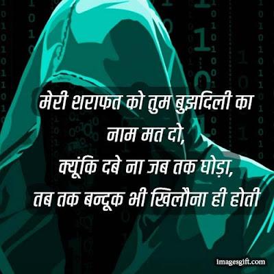 whatsapp status in hindi attitude for boy download