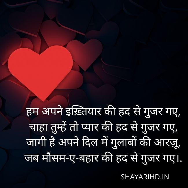 Romantic Shayari In Hindi & English