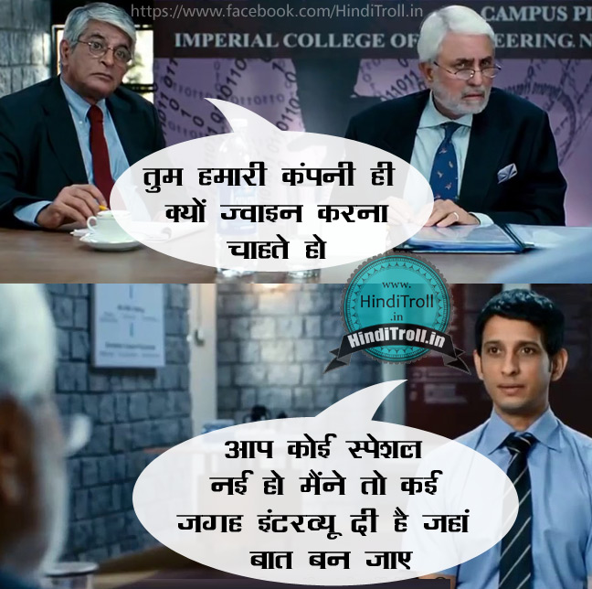 desi engineer got a job funny picture