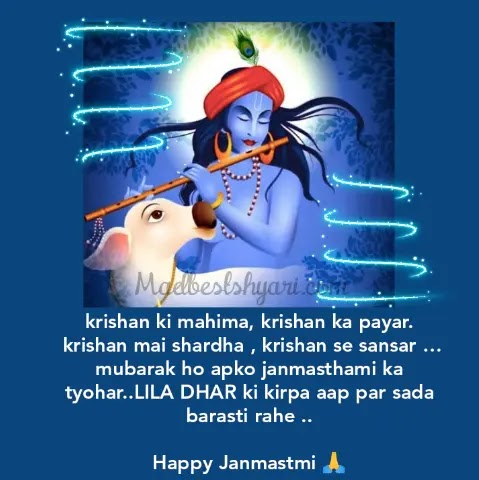 [Best] Happy Janmashtami Status, Wishes, Messages And Images For Free To Donwload