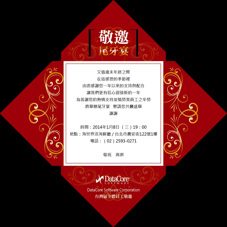 禾拾文創 Ten Creative Art: DataCore E-Invitation