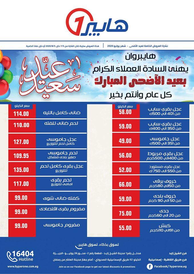 عروض هايبر وان اليوم 13 يوليو حتى 5 اغسطس 2020 اسعار اضاحى العيد