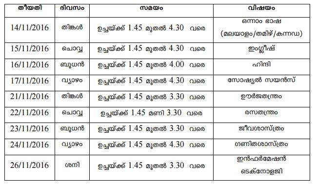 10th Equivalency Exam Timetable Nov 2016