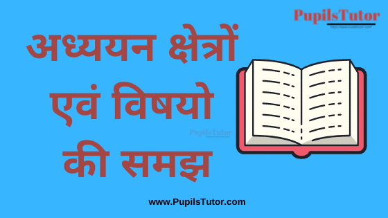 (अध्ययन क्षेत्रों एवं विषयो की समझ) Understanding Disciplines and Subjects Book, Notes and Study Material in Hindi Medium Free Download PDF | Understanding Disciplines and Subjects PDF Book in Hindi | Understanding Disciplines and Subjects PDF Notes in Hindi | Understanding Discipline and Subjects PDF Study Material in Hindi for B.Ed