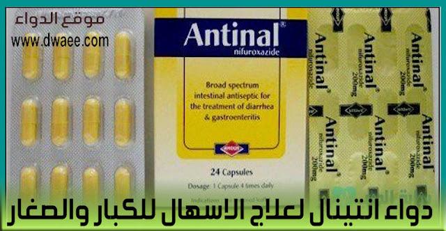 دواء antinal انتينال لعلاج الاسهال للكبار والصغار