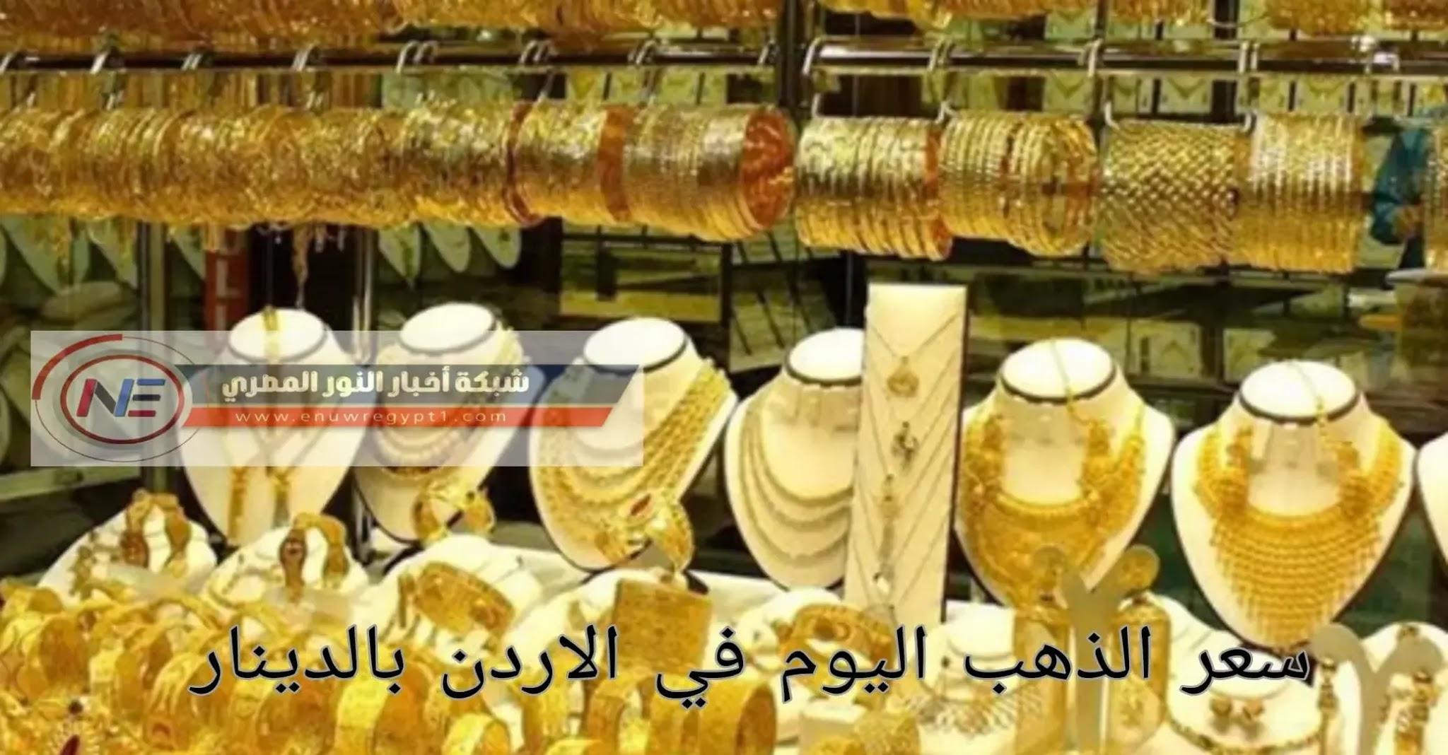السعر اليومي.. اسعار الذهب اليوم في الأردن الخميس 08-04-2021 | سعر جرام الذهب اليوم السوق الاردني بالدينار والدولار الأمريكي