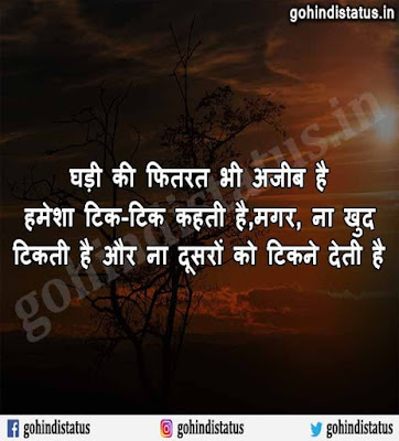 Waqt Status In Hindi