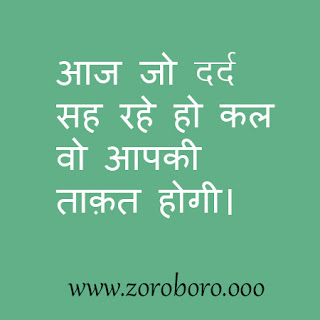 Inspiring Quotes In Hindi. Encouraging Hindi Motivational Quotes on Believe. Hindi Inspirational Success Quotes.Never Give Up Quotes in Hindi motivational quotes in hindi for students,images pictures photos wallpapers hindi quotes about life and love,hindi quotes in english,motivational quotes in hindi with pictures,truth of life quotes in hindi,personality quotes in hindi,motivational quotes in hindi,motivational quotes in hindi,Hindi inspirational quotes in Hindi ,Hindi motivational quotes in Hindi,Hindi positive quotes in Hindi ,Hindi inspirational sayings in Hindi ,images pictures photos wallpapers,Hindi encouraging quotes in Hindi ,Hindi best quotes,inspirational messages Hindi ,Hindi famous quote,Hindi uplifting quotes,Hindi motivational words,motivational thoughts in Hindi ,motivational quotes for work,inspirational words in Hindi ,inspirational quotes on life in Hindi ,daily inspirational quotes Hindi,motivational messages,success quotes Hindi ,images pictures photos wallpapers ,good quotes,best motivational quotes Hindi ,positive life quotes Hindi,daily quotesbest inspirational quotes Hindi,inspirational quotes daily Hindi,motivational speech Hindi,motivational sayings Hindi,motivational quotes about life Hindi,motivational quotes of the day Hindi,daily motivational quotes in Hindi,inspired quotes in Hindi,inspirational in Hindi,positive quotes for the day in Hindi,inspirational quotations  in Hindi ,famous inspirational quotes  in Hindi ,inspirational sayings about life in Hindi ,inspirational thoughts in Hindi ,motivational phrases  in Hindi ,best quotes about life,inspirational quotes for work  in Hindi ,images pictures photos wallpapers  short motivational quotes  in Hindi ,daily positive quotes,motivational quotes for success famous motivational quotes in Hindi,good motivational quotes in Hindi,great inspirational quotes in Hindi,positive inspirational quotes,most inspirational quotes in Hindi ,motivational and inspirational quotes,good inspirational quotes in Hindi,life motivation,motivate in Hindi,great motivational quotes  in Hindi motivational lines in Hindi,positive motivational quotes in Hindi,images pictures photos wallpapers  short encouraging quotes,motivation statement,inspirational motivational quotes,motivational slogans in Hindi,motivational quotations in Hindi,self motivation quotes in Hindi,quotable quotes about life in Hindi ,short positive quotes in Hindi,some inspirational quotessome motivational quotes,inspirational proverbs,top inspirational quotes in Hindi ,inspirational slogans in Hindi ,thought of the day motivational in Hindi ,top motivational quotes,some inspiring quotations,images pictures photos wallpapers  motivational proverbs in Hindi,theories of motivation,motivation sentence,most motivational quotes,daily motivational quotes for work in Hindi,business motivational quotes in Hindi,motivational topics in Hindi,new motivational quotes in Hindi,inspirational phrases,best motivation,motivational articles,famous positive quotes in Hindi,latest motivational quotes,motivational messages about life in Hindi ,motivation text in Hindi ,motivational posters  in Hindi inspirational motivation inspiring and positive quotes  in Hindi  inspirational quotes about success words of inspiration quotes words of encouragement quotes words of motivation and  in Hindi encouragement,words that motivate and inspire,motivational comments inspiration sentence motivational captions motivation and inspiration best motivational words,uplifting inspirational quotes encouraging inspirational quotes highly motivational quotes encouraging quotes about life  in Hindi motivational taglines positive motivational words quotes of the day about life best encouraging quotesuplifting quotes about life inspirational quotations about life very motivational quotes in Hindi positive and motivational quotes in Hindi  motivational and inspirational thoughts  in Hindi motivational thoughts  in Hindi quotes good motivation spiritual motivational quotes a motivational quote,best motivational sayings  in Hindi motivatinal  in Hindi motivational thoughts on life uplifting motivational quotes motivational motto,today motivational thought motivational quotes of the day success motivational speech  in Hindi quotesencouraging slogans in Hindi some positive quotes in Hindi ,motivational and inspirational messages  in Hindi motivation phrase best life motivational quotes encouragement and inspirational quotes i need motivation,great motivation encouraging motivational quotes positive motivational quotes about life best motivational thoughts quotes inspirational quotes motivational words about life the best motivation,motivational status inspirational thoughts about life best inspirational quotes about life motivation for success in life,stay motivated famous quotes about life need motivation quotes best inspirational sayings excellent motivational quotes,inspirational quotes speeches motivational videos motivational quotes for students motivational inspirational thoughts,quotes on encouragement and motivation motto quotes inspirationalbe motivated quotes quotes of the day inspiration and motivationinspirational and uplifting quotes get motivated quotes my motivation quotes inspiration motivational poems,some motivational words,motivational quotes in english in Hindi what is motivation inspirational  in Hindi motivational sayings motivational quotes quotes motivation explanation motivation techniques great encouraging quotes  in Hindi motivational inspirational quotes about life some motivational speech encourage and motivation positive encouraging quotes positive motivational  in Hindi sayings,motivational quotes messages best motivational quote of the day,whats motivation best motivational quotation,good motivational speech words of motivation quotes it motivational quotes positive motivation inspirational words motivationthought of the day inspirational motivational best motivational and inspirational quotes motivational quotes for success in life in Hindi motivational strategies in Hindi motivational games motivational phrase of the day good motivational topics,motivational lines for life  in Hindi motivation tips motivational qoute motivation psychology message motivation inspiration,inspirational motivation quotes, images pictures photos wallpapers  in Hindi  inspirational wishes motivational quotation in english best motivational phrases,motivational speech motivational quotes sayings motivational quotes about life and success topics related to motivation motivationalquote i need motivation quotes importance of motivation positive quotes of the day motivational group motivation some motivational thoughts motivational movies inspirational motivational speeches motivational factors,quotations on motivation and inspiration motivation meaning motivational life quotes of the day good motivational sayings,good and inspiring quotes motivational wishes motivation definition motivational songs best motivational sentences, motivational sites best quote for the day inspirational, matt foley motivational speaker motivational tapes,running motivation quotes interesting motivational quotes motivational n inspirational quotes quotes related to motivation,motivational quotes about people motivation quotes about life best inspirational motivational quotes motivational sayings for life motivation  in Hindi test motivational motto in life good encouraging quotes motivational quotes by a motivational thought in Hindi ,emotional motivational quotes best motivational captions motivational activities motivational ideas inspiration sayings,a good motivational quote good motivational thoughts good motivational phrases best inspirational thoughts motivational sports quotes real motivational quotes,quotes about life and motivation motivation sentences for life,define motive,any motivational quotes,nice motivational quotes  in Hindi motivational tools  in Hindi strong motivational quotes motivational quotes and inspirational quotes a motivational messageI good motivational lines caption about motivation about motivation need some motivation quotes serious motivational quotes some motivation motivational person quotes best motivational thought of the day uplifting and motivational quotes a great motivational quote famous motivational phrases motivational quotes and thoughts motivational new quotes inspirational  in Hindi thoughts  in Hindi and motivational quotes in Hindi maslow motivation good and motivational quotes in Hindi powerful motivational quotes  in Hindi best quotes about motivation and inspiration positive motivational quotes for the day,the best uplifting quotes inspirational words and quotes  in Hindimotivation research,english quotes motivational some good motivational quotes good motivational captions, in Hindi good inspirational quotes about life  in Hindi wise motivational quotes in Hindi ,best life motivation caption for motivation i need some motivation quotes motivation & inspiration quotes inspirational words of motivation good encourage life quotes in Hindi motivation in full motivational quotes quotes of inspiring life positive motivational phrases good motivational  in Hindi quotes for life famous motivational quotations inspirational sayings to encourage,motivation motivational quotes,images pictures photos wallpapers  daily motivation inspiring quotes in Hindi  of encouragement motivational philosophy quotes  in Hindi good quotes encouragement more motivational quotes what is the meaning of motivation,inspirational phrases about life,social motivation some motivational quotes about life in Hindi ,best motivational proverbs  in Hindi motivational quotes for motivation,life and inspirational quotes,beautiful motivational quotes motivational quotes and messages in Hindi i need a motivational quote  in Hindi good proverbs on motivation good sentences for motivation,beautiful quotes inspiration motivation in Hindi motivation in education motivational proverbs and sayings quotes of inspiration in life motivation famous quotes in Hindi  a quote about motivation motivational cards a good motivation, motivational quotes i motivational quotes for yoU best motivational motto,well known motivational quotes,inspiration life quotes,inspirational sayings about motivation in Hindi inspiring words to motivate list of motivational thoughts,motivational q,motivation scale motivation quote of the day what's a motive in Hindi ,motivational lifestyle quotes positive quotes about motivation quotes and motivation  in Hindi to motivate someone quotes,quotes regarding motivation give me some motivational quotes need some inspiration quotes define the term motivation in Hindi  good inspirational captions motivate someone quotes inspirational motivational phrases explain the meaning of the term motivation famous quotes about motivation and inspiration helpful motivational quotes in Hindi ,quotes motivations positive motivational statements in Hindi ,what is the definition of motivation de motivation what is motivated motivational quotes and phrases in Hindi motivation life quotes in Hindi  management and motivation personal motivation quotes what is motivational speech,motivational life quotes and sayings quotes  in Hindi about succeeding in life motivation quotes for life in Hindi ,inspirational thoughts on motivation motivational enhancement motivation though programming motivation motivation inspiration quotes for life,motivation code inspirational motivational quotes of the day motivational and inspirational quotes on life in Hindiwhat does motive mean quotes motivation in life inspirational quotes success motivation inspiration quotes on life motivating quotes and sayings inspiration and motivational quotes,motivation for friends motivation meaning and definition inspirational sentences about life good inspiration quotes quote of motivation the day inspirational or motivational quotes motivation system in Hindi my inspiration in life quotes motivational terms explain the term motivation inspirational words about life,some inspirational quotes about life inspiration quotes of life motivational qoute of the day best quotes about inspirational life give me some motivation best motivational quotes for students motivational wishes quotes in Hindi,great motivational quotes for life what is meant by the term motivation in Hindifamous quotes inspirational motivational,motivational quotes and meaning,nice and inspirational quotes in Hindi images pictures photos wallpapers life inspiration qoutes,quotes on inspirational life best inspiring quotes on life m0tivational quotes quote about encouragement in life,explain the meaning of motivation,motivational coats quotes inspiration quotes life motivational speech meaning in Hindi motivational quotes and sayings in Hindi ,get the definition of motivation inspirational uplifting quotes about life meaning of the term motivation,good motivational quotes or sayings motivation description nice motivation motivational quotes,inspiration motivational quotes qoute motivation,the best inspirational quotes about life good motivational words best quotes for inspiring life,motivation and inspirational quotes best motivation for life motivation is a quotes on inspiration on life,inspirational qoute about life,motivation what is it,simple definition of motivation,qoute about motivation,inspirational and motivational sayings,motivational motivational quotes motivational quotes for everyone,motivation dictionary,what is good  in Hindimotivation,what are some motivations motive show,inspirational motivations,qoute of motivation nice and positive quotes i can motivational quotes,famous inspirational quotes about life,what do you understand by the term  in Hindimotivation,motivation to live quotes how to define motivation positive ,motivational quotes for life,you are the best motivation quotes of encouragement about life in Hindi do it motivational quotes a inspirational quote about life define inspirational motivation what does the term motivation mean best quotes motivation life,life inspirational qoute motivational qoute for the day,is motivational a word in Hindi inspirational quotes to do better,what is a motivational quote motivational quotes to do better quotes that will motivate you motivational quotes on encouragement life quotes inspirational quotes what is the definition of motivated motival quote is motivation in Hindi ,qoute for motivation what do u mean by motivation what does motivation,motivational techniques definition beautiful motivational quotes on life what are motivational words,i will motivation quote quotation life quotes that are inspiring,motivating inspirational quotes,nice inspirational quotes vational quotes images pictures photos wallpapers in Hindi