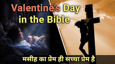 Valentine's Day in the Bible | सच्चा प्रेम क्या है मसीह का प्रेम