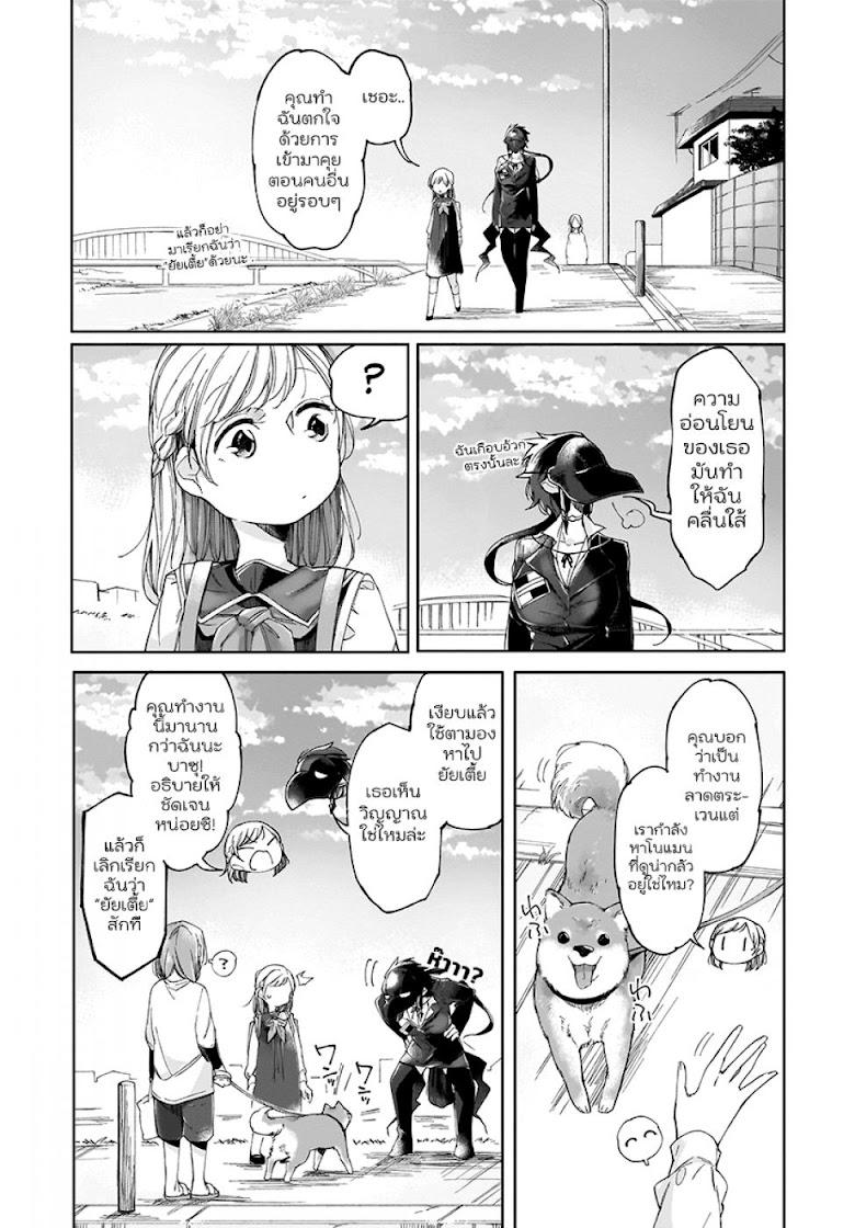 Dear NOMAN - หน้า 6