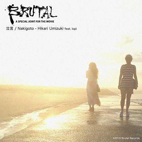 [Single] 海月ひかり – 泣言 (feat. lopi) (2015.11.10/MP3/RAR)