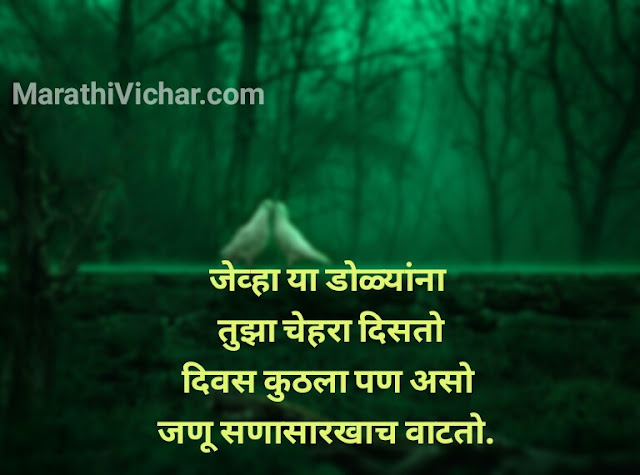 love sms marathi