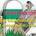 திறந்தவெளி மலம்  ரேஷன் அட்டை கதம் - கிராம பஞ்சாயத்து