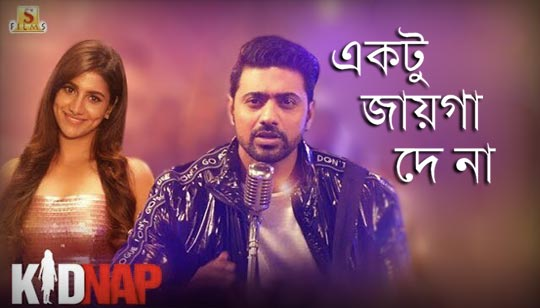 Ektu Jayga Dena song by Armaan Malik from Kidnap Bengali Movie