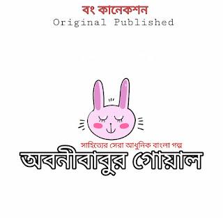 Bengali Story - Bangla Golpo