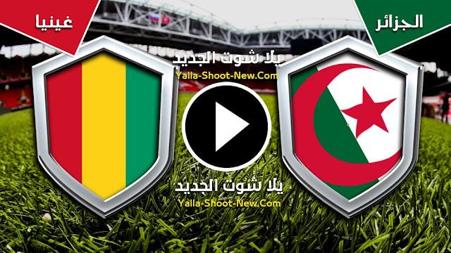 مشاهدة مباراة الجزائر وغينيا بث مباشر بتاريخ 07/07/2019 كأس الأمم الأفريقية