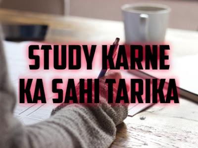 Study Karne Ka Sahi Tarika | Study Kaise Kare Tips